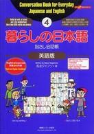 英語版 ここ以外のどこかへ! 暮らしの日本語指さし会話帳