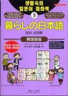 韓国語版 ここ以外のどこかへ! 暮らしの日本語指さし会話帳