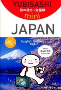 JAPAN 旅の指さし会話帳mini (English)