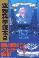 空想科学読本〈2〉マジンガーZは、必殺技で身を滅ぼす!?