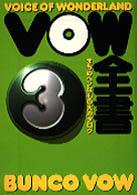 VOW全書―まちのヘンなもの大カタログ〈3〉 (宝島社文庫)