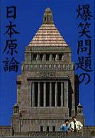 爆笑問題の日本原論 (宝島社文庫)