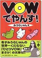 VOWでやんす! (宝島社文庫)