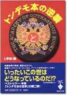 トンデモ本の逆襲 (宝島社文庫)