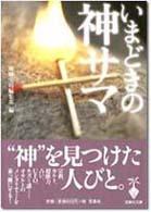 いまどきの神サマ (宝島社文庫)
