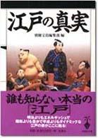 江戸の真実 (宝島社文庫)
