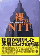 裸のNTT (宝島社文庫)