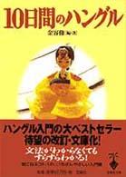 10日間のハングル (宝島社文庫)