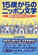 15歳からのニッポン文学―勝手に純文学ランキング