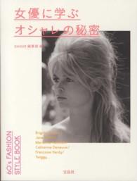 女優に学ぶオシャレの秘密 - 60's FASHION STYLE BOOK