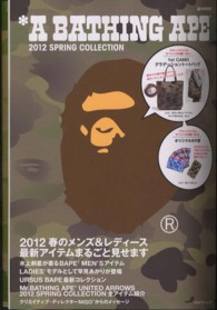 A BATHING APE 2012 SPRING COLLECTION e-mook
