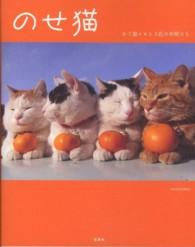 のせ猫 <かご猫シロと3匹の仲間たち>