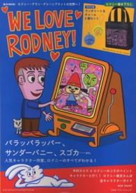 WE LOVE RODNEY! - ロドニ-・アラン・グリ-ンブラットの世界へ! e-mook