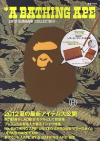 A BATHING APE 2012 SUMMER COLLECTION e-mook