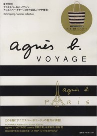 agne`s b.VOYAGE 2012 spring/summer colle e-mook
