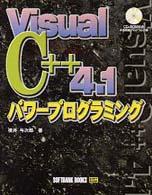 Visual C++4.1パワープログラミング (SOFTBANK BOOKS)