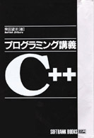 プログラミング講義C++ (SOFTBANK BOOKS)