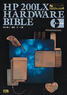 HP 200LX hardware bible (SOFTBANK BOOKS)