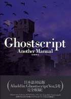 Ghostscript Another Manual