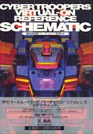 CYBER TROOPERS VIRTUAL‐ON REFERENCE SCHEMATIC―電脳戦機バーチャロン副読本