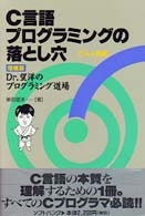 C言語プログラミングの落とし穴―Dr.望洋のプログラミング道場 (SOFTBANK BOOKS)