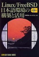 Linux FreeBSD日本語環境の構築と活用 (SOFTBANK BOOKS)