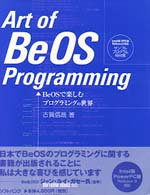 Art of BeOS Programming―BeOSで楽しむプログラミングの世界 (SOFTBANK BOOKS)