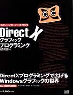 DirectXグラフィックプログラミング―スクリーンセーバーを作ろう