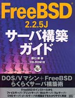 FreeBSD2.2.5J サーバ構築ガイド (SOFTBANK BOOKS)