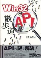 Win32 API散歩道 (SOFTBANK BOOKS)