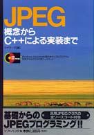 JPEG―概念からC++による実装まで (SOFTBANK BOOKS)