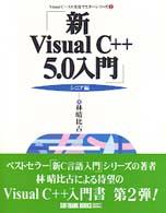 新Visual C++5.0入門 シニア編 (Visual C++5.0実用マスターシリーズ)