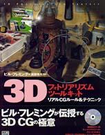 3Dフォトリアリズムツールキット―リアルCGルール&テクニック