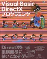 Visual Basic DirectXプログラミング