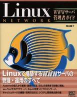 Linuxネットワーク WWWサーバ管理者ガイド