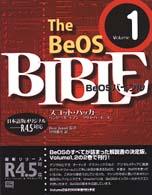 BeOSバイブル〈Volume1〉