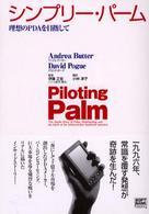 온라인 서점으로 이동 ISBN:4797319992