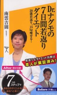 Dr.ナグモの7日間若返りダイエット - 20歳若返り、15kg痩せる! ソフトバンク新書