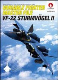 ヴァリアブルファイタ-・マスタ-ファイルVF-22シュトゥルムフォ-ゲル2 - 不可視の怪鳥