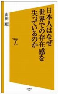 日本人はなぜ世界での存在感を失っているのか SB新書