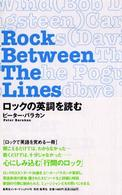 Rock Between The Lines<br> ロックの英詞を読む