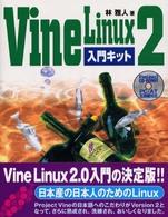 Vine Linux2 入門キット