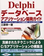 Delphiデータベースアプリケーション開発ガイド―データベースフレームワークから帳票作成、Oracle8i入門まで