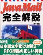 Java Mail完全解説