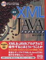 標準XML&JAVAプログラミング