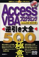 Access VBAプログラミング逆引き大全 500の極意―Access2000/2002対応