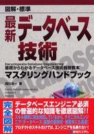 図解・標準 最新データベース技術マスタリングハンドブック―基礎からわかるデータベース技術独習教本