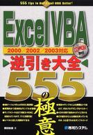 ExcelVBA逆引き大全555の極意