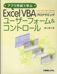 アプリ作成で学ぶExcel VBAプログラミングユ-ザ-フォ-ム&コントロ-ル - Excel 2010/2007/2003対応