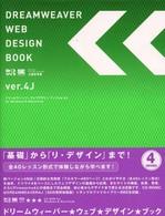 DREAMWEAVER WEB DESIGN BOOK ver.4J